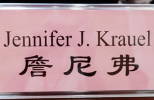 My name in Chinese!